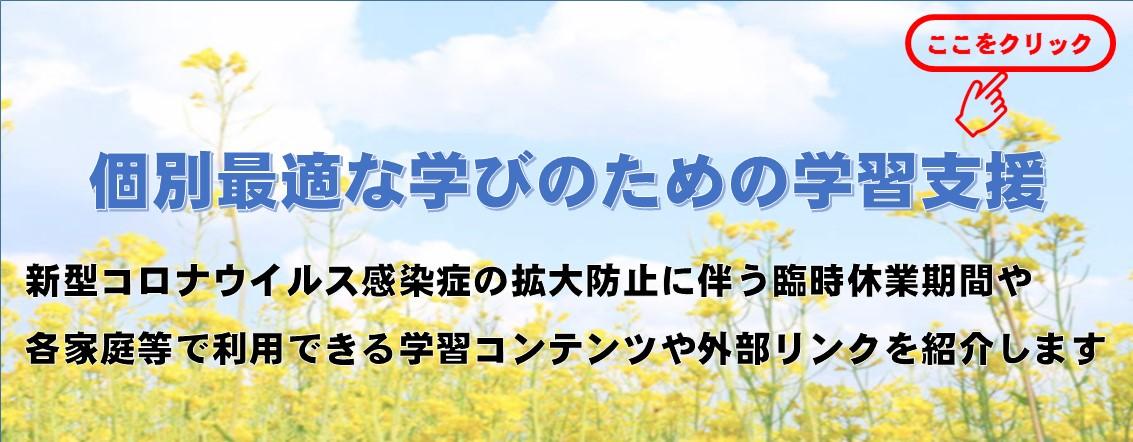 教育 島根 委員 会 県